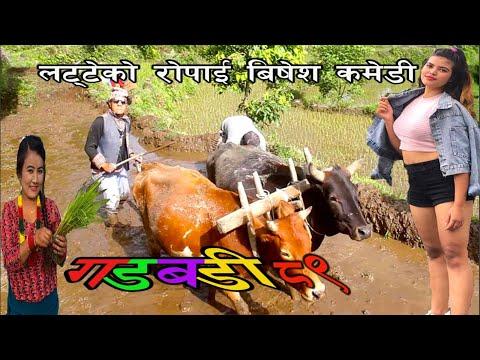 Nepali comedy Gadbadi 89 Rajendra Nepali by Aama Agnikumari Media