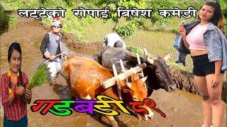 Nepali comedy Gadbadi 89 Rajendra Nepali Latte ।। Buddhi Khanal