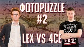 ФОТОPUZZLE #2 - Lex vs 4ce [EPICENTER 2017]