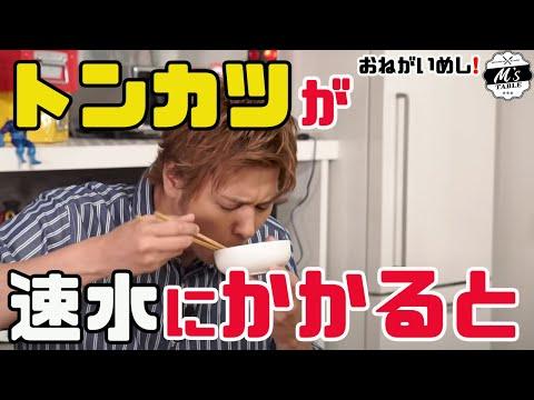たった150円でスーパーのトンカツが絶品に!【おねがいめし!】