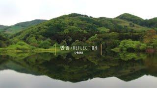 반영이 있는 풍경/Reflection...