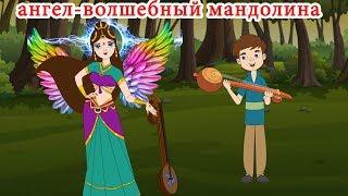 ангел волшебный мандолина сказки на ночь русский сказки Русские Моральные Истории Мультфильмы