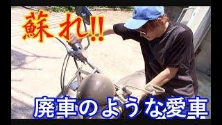 【感動】ずーっと放置していて廃車寸前だった愛車をぴっかぴかにしてやるぞ!! My bike was washed.