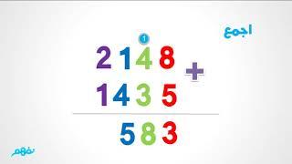 شرح درس الجمع بإعادة التجميع الرياضيات الصف الثاني الابتدائي نفهم