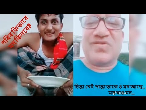 Sefat ullah sefu da viral videos on youtube | গরিব কিভাবে মদ কিনবে?
