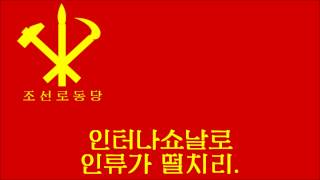 Internationale -- DPRK version