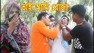 ভাই আমি রোজা। জীবন বদলে দেওয়া ইসলামিক শর্ট ফিল্ম। অনুধাবন। bangla natok ZAR tv bd