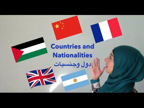 كيف تتكلم عن الدول والجنسيات Countries And Nationalities