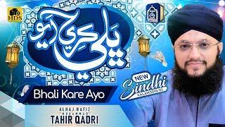 Hafiz Tahir Qadri New Rabi ul Awal Sindhi Naat 2019 Bhali Kary Aayo