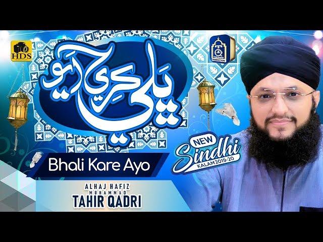 Hafiz Tahir Qadri - New Rabi ul Awal Sindhi Naat 2019 - Bhali Kary Aayo