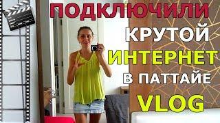 Смотреть видео КРУТОЙ ИНТЕРНЕТ В ПАТТАЙЕ онлайн