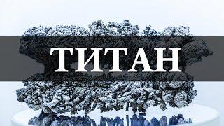 Титан / Titanium. Химия – просто(, 2017-01-12T17:01:30.000Z)