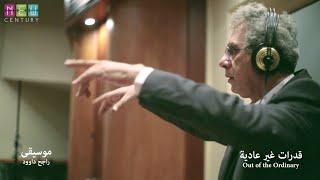 راجح داوود في كواليس تسجيل موسيقي فيلم «قدرات غير عادية» (فيديو)