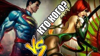 Зеленая бабища или новая DOTA2 с супергероями (Обзор Infinite Crisis)