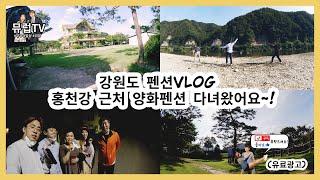 가족끼리 강원도 춘천에 있는 홍천강 근처 양화페…