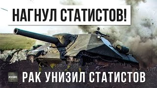РАК УНИЗИЛ ВЗВОД СТАТИСТОВ WORLD OF TANKS!!!