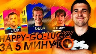 HAPPY-GO-LUCKY за 5 МИНУТ - СБОРНАЯ РОССИИ
