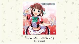 【アイドルマスター】「New Me, Continued」(歌:天海春香)