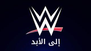 س?...اكداون يشهد عودة الأساطير - WWE Wal3ooha 10/18/2018