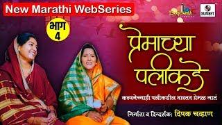 प्रेमाच्या पलीकडे भाग ४ Premachya Palikade Episode 4 Webseries sumeet Music