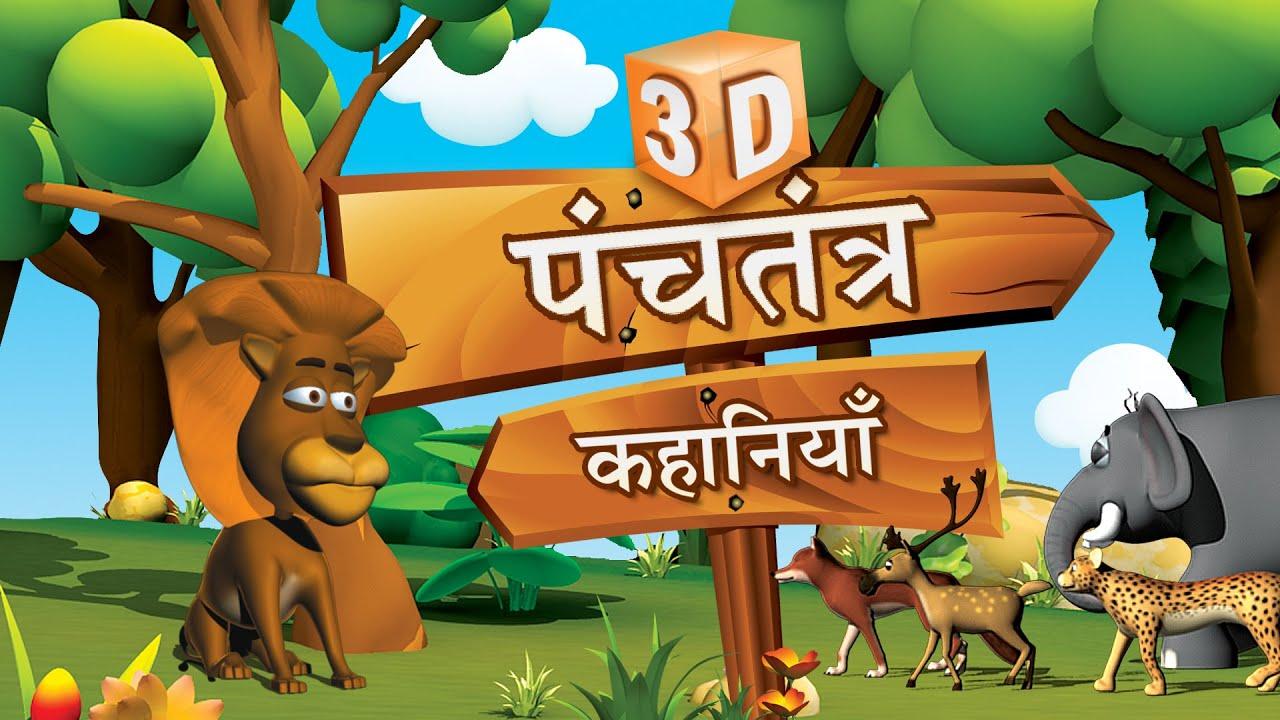 Panchatantra marathi pdf