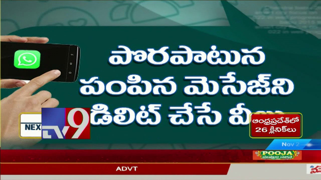 whatsapp-s-message-delete-option-a-relief-for-users-tv9