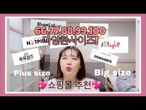 ❣️플러스사이즈(빅사이즈)쇼핑몰 추천!❣️/ 66,77,88,99,100 다양한 사이즈!