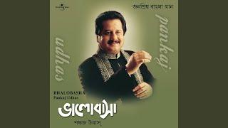 Tumi Khacha Hole Aami Ho