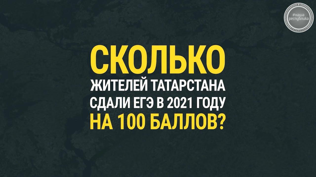 Сколько жителей Татарстана сдали ЕГЭ в 2021 году на 100 баллов?