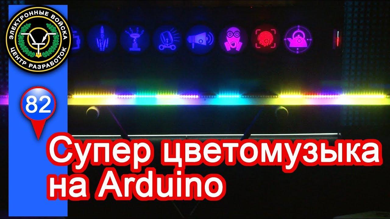 Невероятно эффектная цветомузыка на Arduino и светодиодах / Хабр