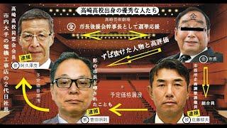 2019年12月2日 高崎官製談合事件で予定価格を漏らした市職員を必死に擁護する立憲民主党の市議