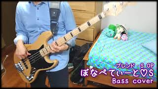 【ブレンド・S OP】「ぼなぺてぃーと♡S」 Bass cover 【ブレンド・A 】