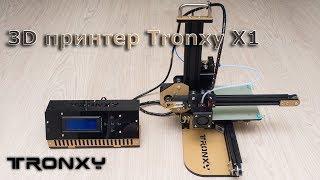 3D принтер Tronxy X1 - обзор, сборка, первая печать