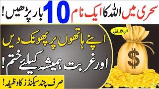 Ramzan Mein Sehri Time 10 Bar Parhain Or Ghurbat Hamesha Ke Liye Khatam