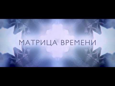 Кадры из фильма Матрица времени