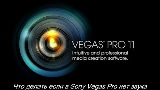 Что делать если в Sony Vegas Pro нет звука, а на записи он есть. Ответ в этом видео!(Ссылка на программу Format Factory: http://home-soft.com.ua/soft/multimedia/converter/70-format-factory.html., 2015-01-23T20:25:49.000Z)