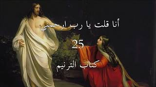 أنا قلت يا رب ارحمني 25