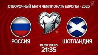Отборочный матч ЧЕ-2020 Россия - Шотландия в прямом эфире покажет Первый канал.