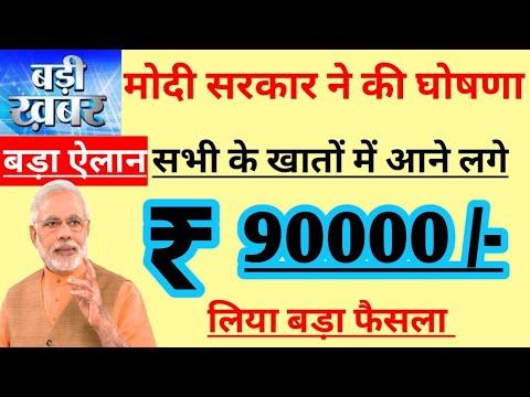 मोदी की बड़ी घोषणा- सरकार दे रही है सभी के खाते में ₹90000 की नगद राशि ll ऐसे करें आवेदन ll