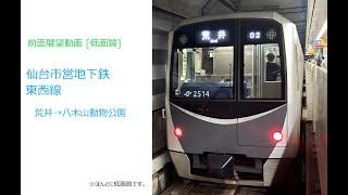 【前面展望】仙台市営地下鉄 東西線 荒井→八木山動物公園