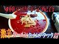 【超激辛ラーメン】辛いもの好きがラーメンタイムアタックに挑戦!!!