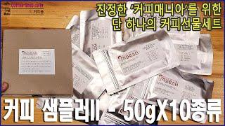 샘플러II 50gX10종류-커피매니아를 위한 선물세트-…