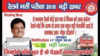 Railway Bharti 2018, Big News हे भगवान रेलवे बोर्ड को क्या हो गया जानकर चौक जाओगें