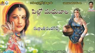 Sankranthi Panduga Dj Song - Dj Songs Telugu Folk Remix - Telangana Dj Songs - Telugu Dj Songs 2015