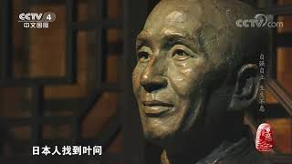 《记住乡愁》 20200129 春节节目 自强自立 生生不息| CCTV中文国际
