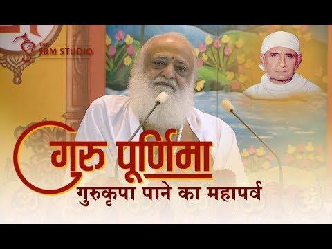 गुरुकृपा पाने का महापर्व - गुरुपूर्णिमा   5th July 2020   Gurupurnima Special   Asharamji Bapu