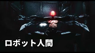 気味の悪い『ロボット人間』を倒すホラーゲーム- ゆっくり実況