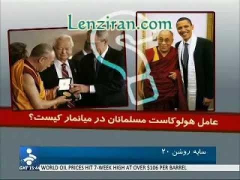 Hillary Clinton and Dalai Lama responsible of killing of Muslims in Myanmar !