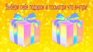 выбери себе подарок Выбиралки Выберашки 19 часть