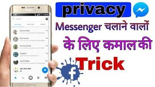 Secret Facebook Messenger Tricks!🔥Hack front camera of any phone.😱Simple hacks of messenger.